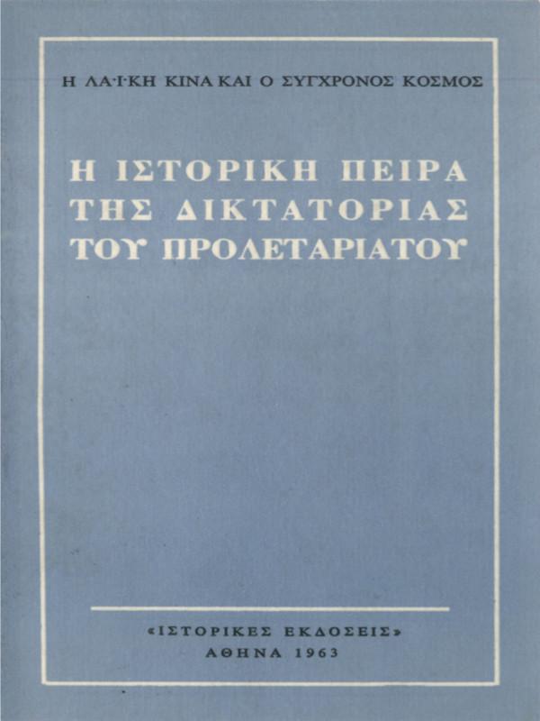 Η ιστορική πείρα της δικτατορίας του προλεταριάτου