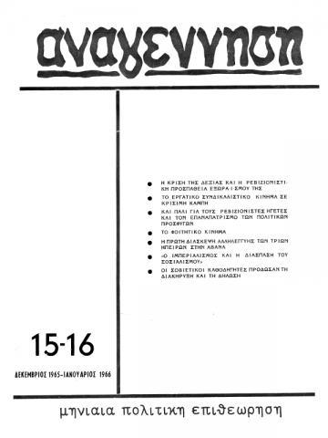 περιοδικό Αναγέννηση τεύχος 15-16