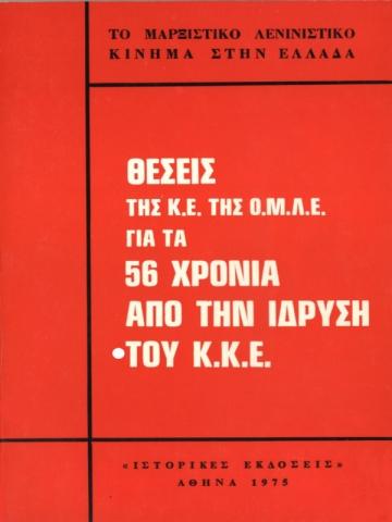 Θέσεις της Κ.Ε. της Ο.Μ.Λ.Ε. για τα 56 χρόνια από την ίδρυση του Κ.Κ.Ε.