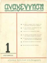 αναγέννηση - τεύχος 1