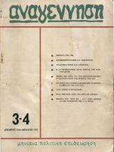 αναγέννηση τεύχος 3-4