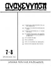 περιοδικό Αναγέννηση τεύχος 7-8